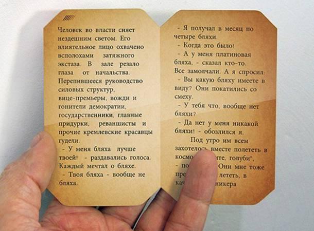 Concept smartphone booklet